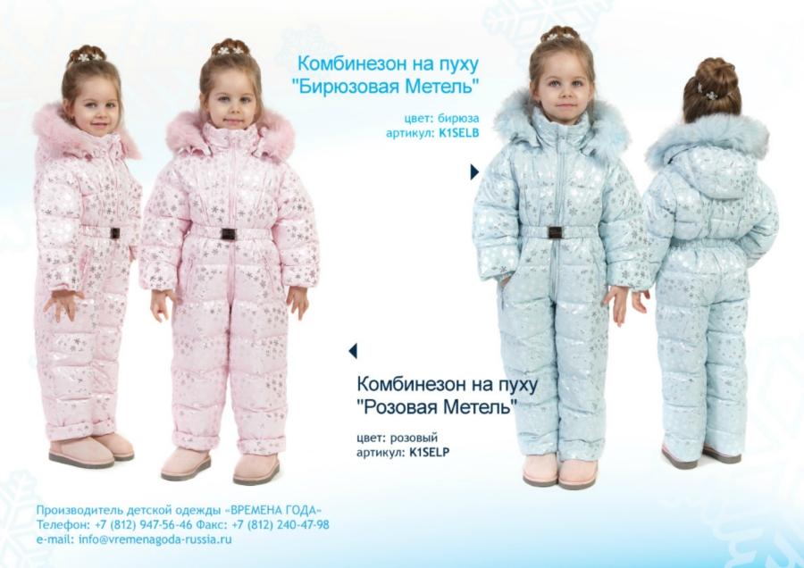 VG_ZIMA_OLD collections_Страница_03.jpg - Социальная сеть производителей одежды Швейное производство