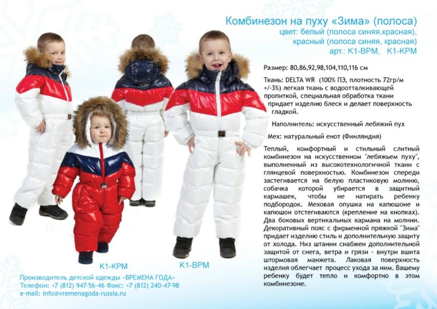 Прошлые коллекции детской зимней одежды - Социальная сеть производителей одежды Швейное производство