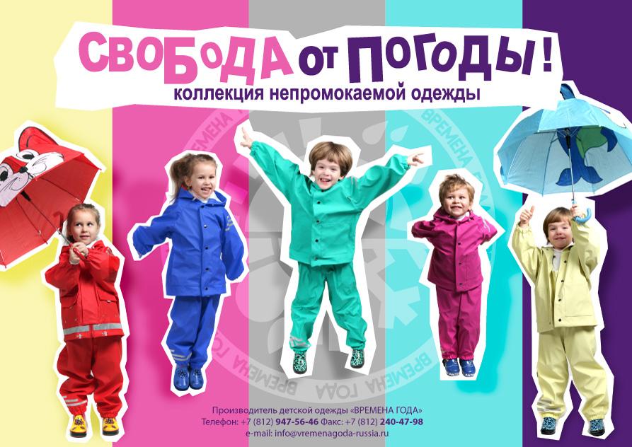 Детская одежда зима спб