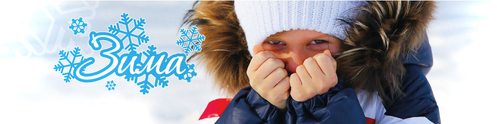 http://vremenagoda-russia.ru/uploads/images/slider/banner-zima.jpg